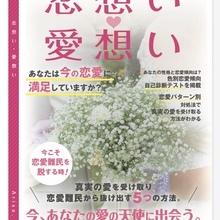 第二弾著書発売します❣️【恋想い♡愛想い】